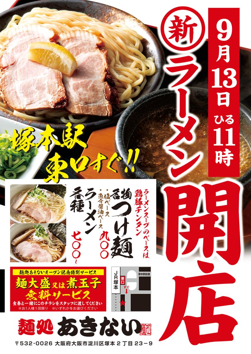 麺処あきない・塚本店 9月13日昼11時新規オープン